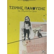 Tζίμης Πανούσης - The Complete EMI Years (4CD Box Set)