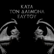 Rotting Christ - KATA TON ΔAIMONA EAYTOY (Deluxe 2LP)