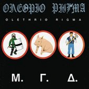 Olethrio Rigma - Cops Pigs Killers (CD)